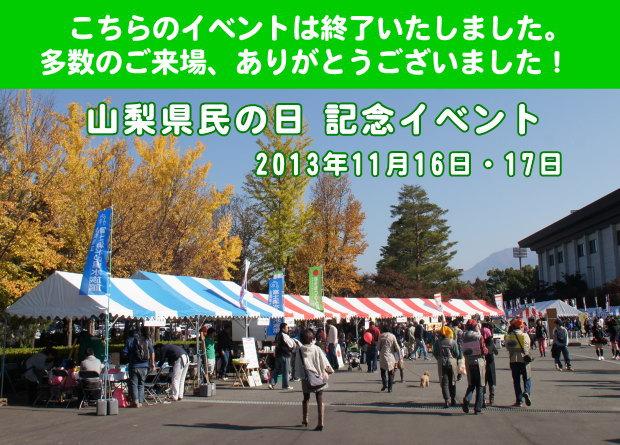 2013年 山梨県民の日イベント