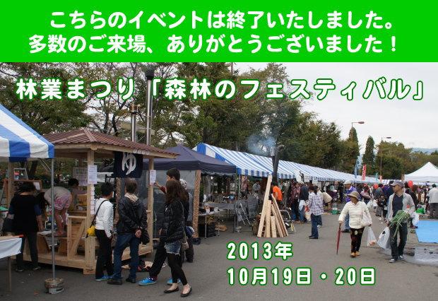2013年 森林のフェスティバル