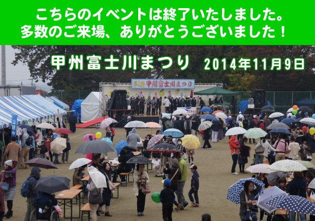 2014年 甲州富士川まつり