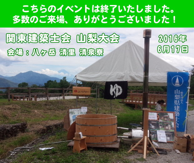 2016年 関東建築士会 山梨大会