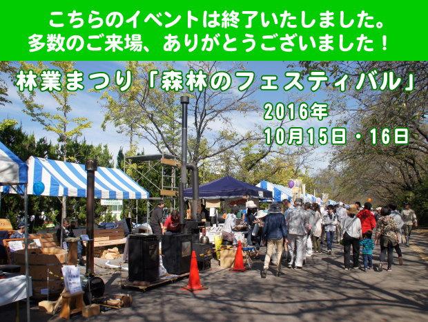 2016年 森林のフェスティバル