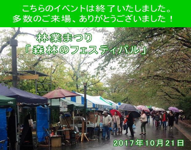2017年 森林のフェスティバル