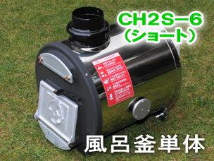 長府製作所 マキ焚兼用ふろがま CH2S-6 (ショート) 風呂釜単体