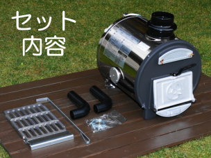 長府製作所 マキ焚兼用ふろがま CH2S-6 (ショート) セット内容