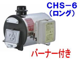 長府製作所 マキ焚兼用ふろがま CHS-6 (ロング) バーナー付き