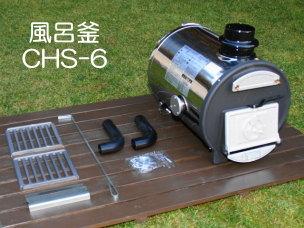 長府製作所 マキ焚兼用ふろがま CHS-6 (ロング) セット内容