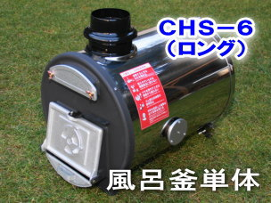 長府製作所 マキ焚兼用ふろがま CHS-6 (ロング) 風呂釜単体
