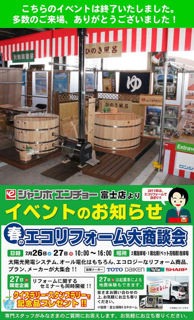 2/26(土)27(日)、静岡のホームセンター「ジャンボエンチョー富士店」 富士山の檜風呂 展示イベント