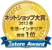 ネットショップ大賞 2012春 生活・インテリア 総合1位