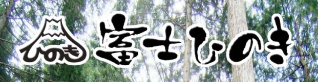 富士ひのき