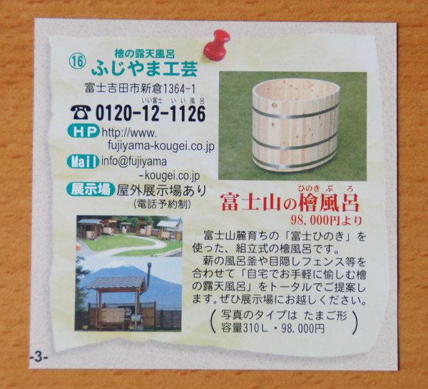 富士山逸品カタログ