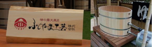 ふじやま工芸株式会社 檜の看板
