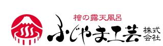 檜の露天風呂 ふじやま工芸株式会社