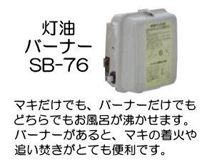 長府製作所 灯油バーナー SB-76