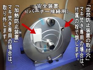 長府製作所 マキ焚兼用ふろがま 安全装置