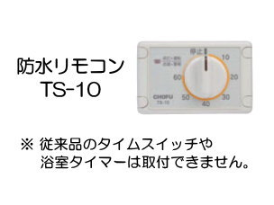 長府製作所 防水リモコン TS-10
