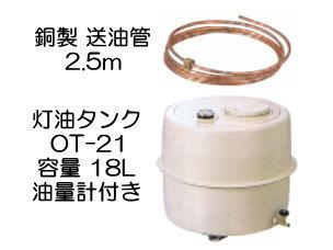 長府製作所 送油管 2.5m 灯油タンク OT-21